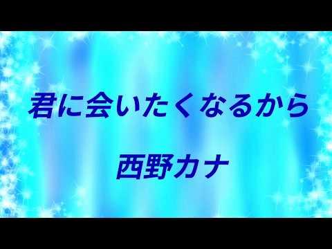 西野カナ★君に会いたくなるから★アコースティック★short.cover
