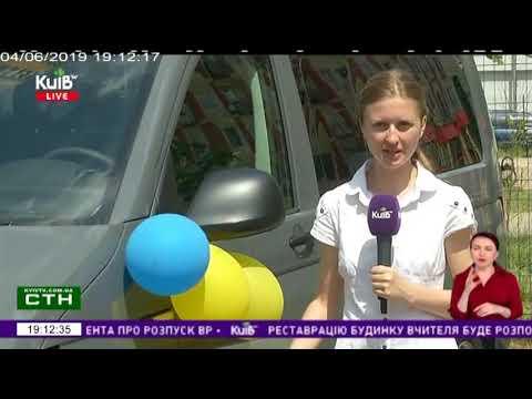 Телеканал Київ: 04.06.19 Столичні телевізійні новини 19.00