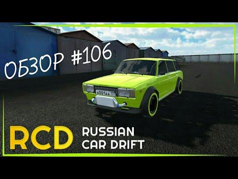 Russian Car Drift - Обзор на андроид #106