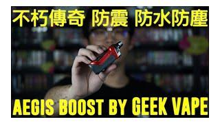 【開箱影片】不朽傳奇 防震 防水防塵 - Aegis Boost by GeekVape