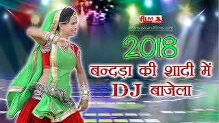 DJ Marwadi Song 2018 | Banada Ki Shaadi Mein DJ Bajela | Full DJ Rajasthani Song | Alfa Music Songs