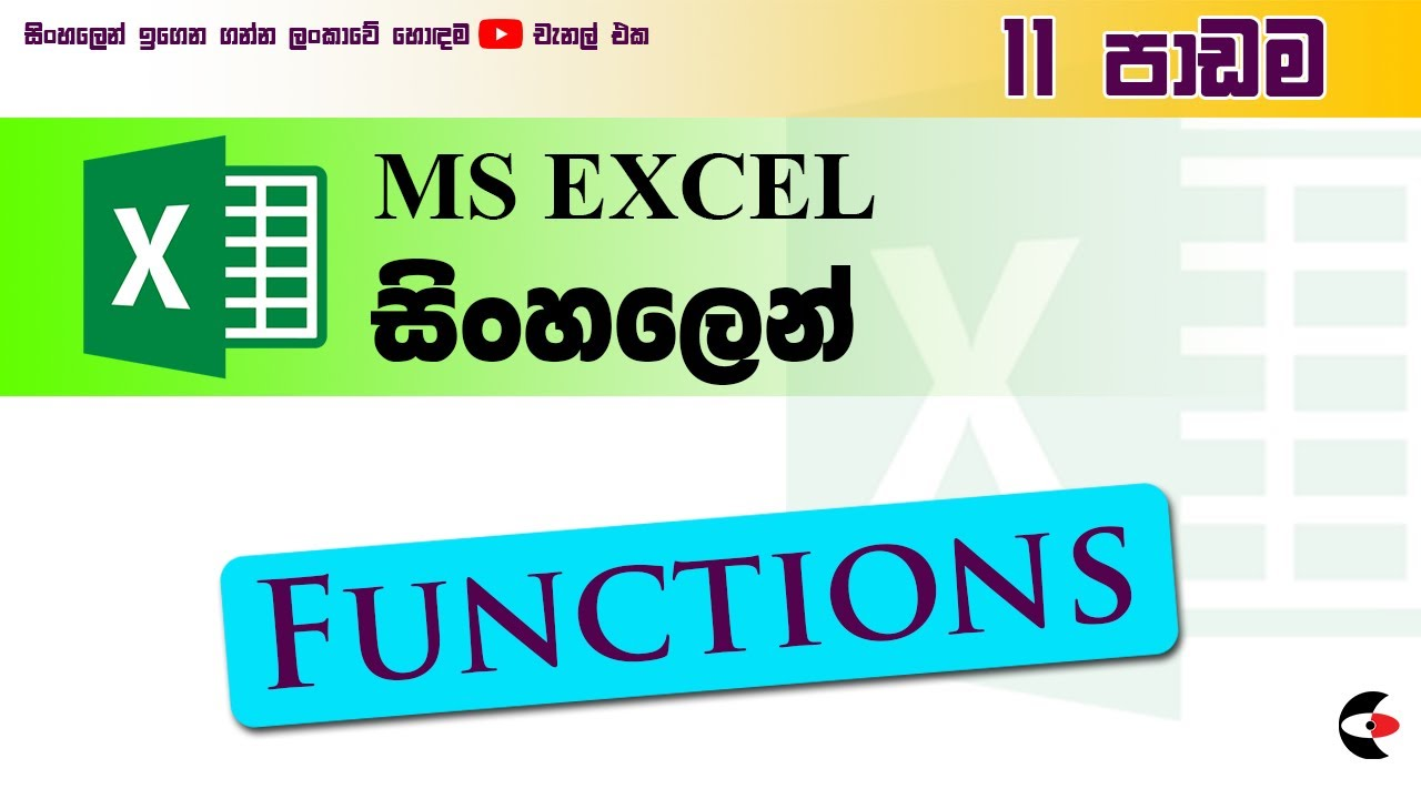 Download MS Excel Functions   11වන පාඩම   ACVAMAS   Best Place to Learn Computer in Sinhala