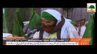 Madani Guldasta 117 - Hind Ke Bay Taj Badshah - Maulana Ilyas Qadri