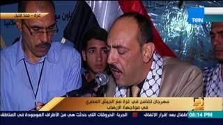 راي عام - مهرجان تضامن في غزة مع الجيش المصري في مواجهة الإرهاب