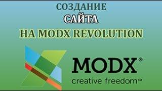 Создание сайта на MODX Revolution. Урок 2. Настройка MODX Revo. HTML шаблон на MODX Revolution