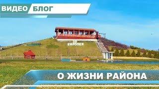 """Видео блог жилого района """"Немецкая деревня"""" №1"""