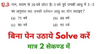 Maths Short tricks in hindi For - SSC-GD, RPF, UPSSSC, SSC, BANK, RAILWAY & ALL OTHER EXAMS
