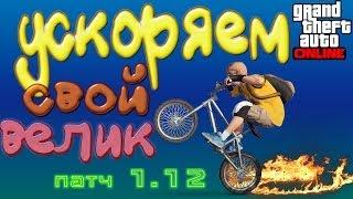 GTA 5 Online - Ускоряем Свой Велосипед Без Всяких Модов(Надоело, что ваш велик едет с черепашьей скоростью? Тогда это видео для вас! Игровой канал Вконтаке: http://vk.com/i..., 2014-04-08T17:38:14.000Z)