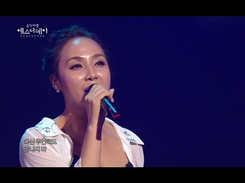 [HOT] Sonya - Love Alone, 소냐 - 혼자만의 사랑, Yesterday 20140523