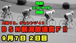 FⅡ 新潟放送賞 日目  ミッドナイト競輪
