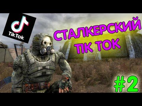 Сталкерский Tik Tok #2