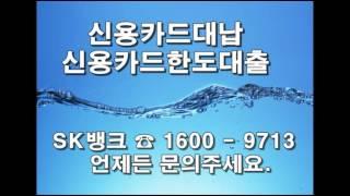 SK뱅크 ☎ 1600-…