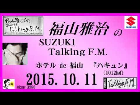 福山雅治  Talking F.M. 2015.10.11 〔1012回〕ホテル de 福山 『ハキュン』