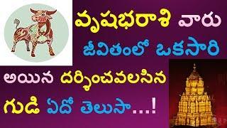 vrushaba Rasi Prakaram  Meeru Darsinchalsina Gudi  Rasi & Temple  V Prasad Health Tips In Telugu  