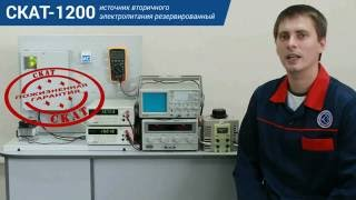 Обзор ИБП серии «СКАТ-1200» для систем безопасности