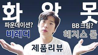 남성 BB크림 , 남성 파운데이션 리뷰 / 헤지스맨 룰…