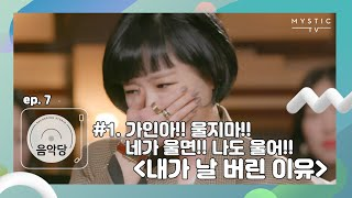 [스튜디오 음악당] Chap.1 7회 브라운아이드걸스 CLIP #1. 가인아!! 울지마!! 네가 울면!! 나도 울어!! '내가 날 버린 이유' (+ENG sub)