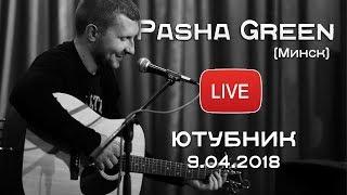 Pasha Green (Минск) - Ютубник