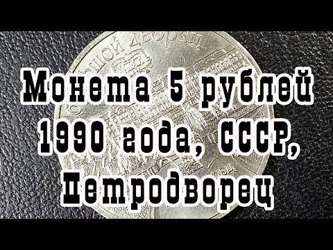 Монета 5 рублей 1990 года, СССР, Петродворец