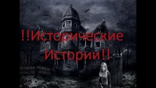 Исторические Истории (Вампир Граф Дракула) 12 том