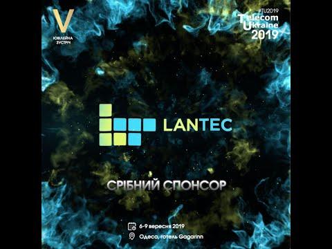 Telecom Ukraine 2019 | Срібний Спонсор - Lantec