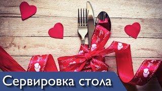 Сервировка стола на 14 февраля - день всех влюбленных Святого Валентина от Катя Санина