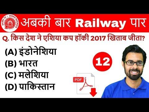 9:30 AM - Railway Crash Course   Current Affairs by Bhunesh Sir   Day #12
