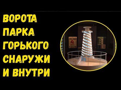 Куда сходить в Москве бесплатно. Парк Горького. Музей и смотровая