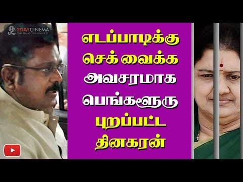 Dinakaran rushes to Bengaluru- planning to bring down EPS? - 2DAYCINEMA.COM