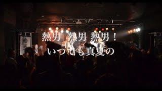 ビーグルクルー - 熱男 ~too Match~