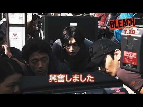 実写映画『BLEACH(ブリーチ)』メイキング映像