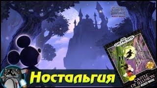Castle of Illusion Starring Mickey Mouse HD - Ностальгия-обзор на новую игру из детства!