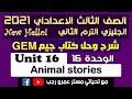 حل كتاب جيم الصف الثالث الاعدادي انجليزي الترم الثاني 2021 الوحدة السادسه عشر Animal Stories
