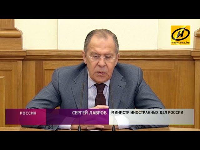 Сергей Лавров: «Союзное государство – главное завоевание Беларуси и России»