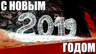 С НОВЫМ 2019 ГОДОМ и РОЖДЕСТВОМ!!! :)