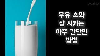 아주 간단한 우유 소화 잘 시키는 방법 (설사는 이제 …