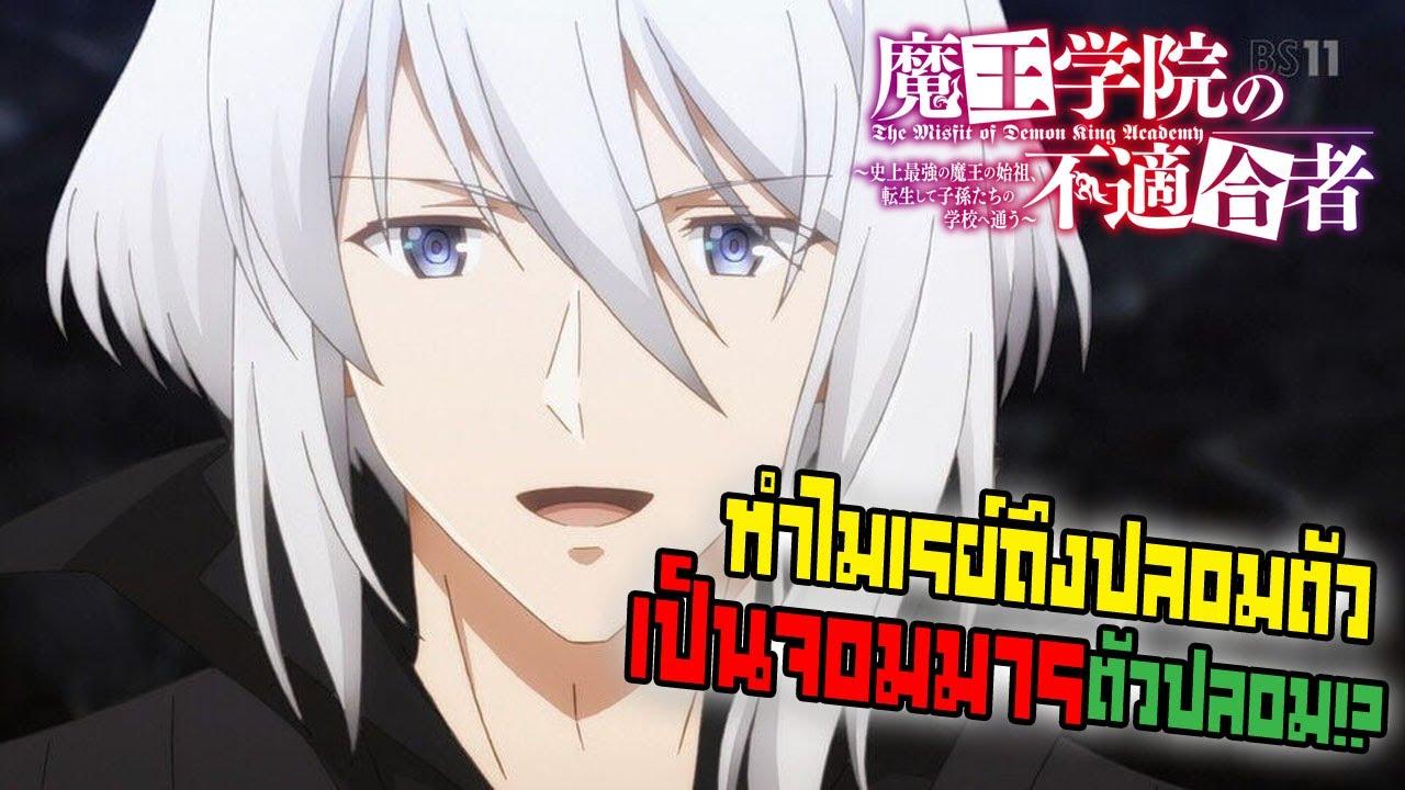 ใครว่าข้าไม่เหมาะเป็นจอมมาร : แผนการของเรย์(คาน่อน) I Maou Gakuin no Futekigousha