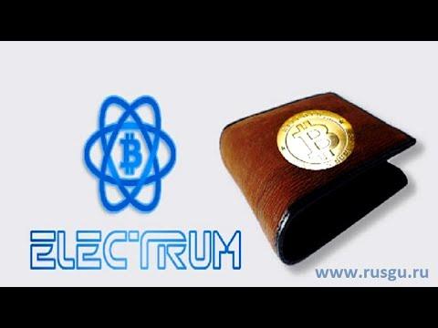 Кошелек Electrum