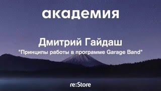 Принципы работы в GarageBand — Дмитрий Гайдаш