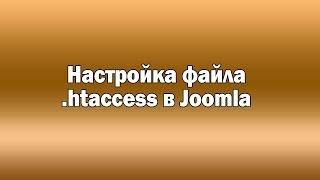 Настройка файла .htaccess в Joomla