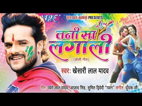 Tani Sa Lagali - Khesari Lal Yadav - Video JukeBOX - Bhojpuri Hot Holi Songs 2015 HD