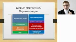видео Ликвидационная стоимость бизнеса
