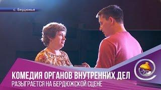 В Бердюжье покажут спектакль
