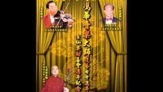仙樂助善會2011年敬老迎端午粵曲粵劇滙演花絮 1 紀念特刋預覽