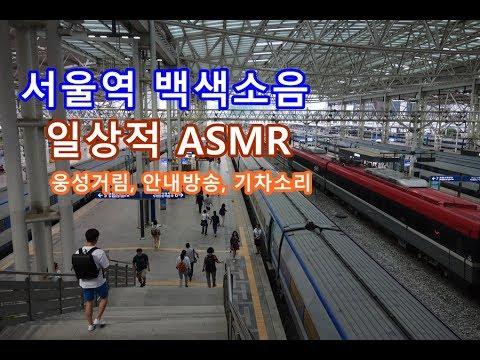집중력에 도움 주는 서울역 백색소음 화이트노이즈 (seoul station white noise)