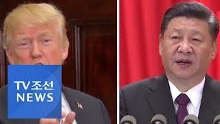 """미국, 오늘 2000억 달러 중국 제품에 추가관세 발동…중국 """"관세 몽둥이 위협"""" 비난"""