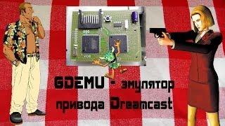 GDEMU - эмулятор привода Dreamcast