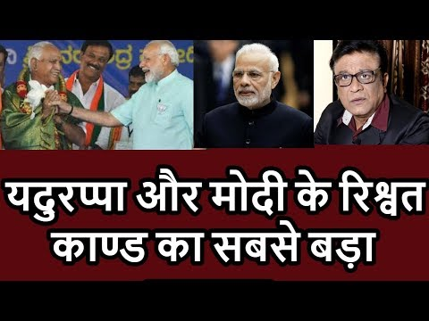 BJP Exposed The Yeddy Diaries 1800Cr Paid To Gadkari Rajnath And PM Modi Lovres judges