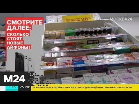 Россиянам рассказали, сколько стоит лекарство от коронавируса - Москва 24