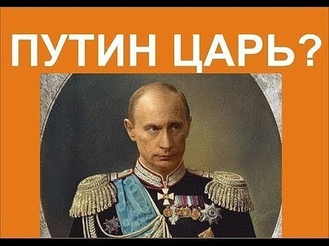 Путин - царь? Поправка Терешковой о Путине
